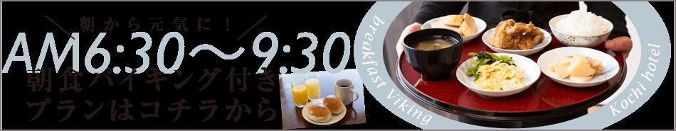 朝食バイキング付きプランはこちらから