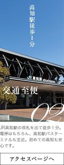 高知駅徒歩1分 アクセスページへ